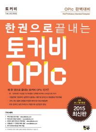 ��Ŀ�� OPIc(�ѱ����� ������)