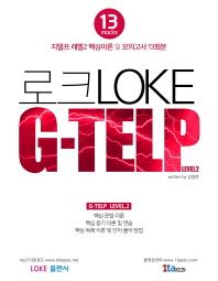지텔프(G-TELP) 레벨2 핵심이론 및 모의고사 13회분(로크)