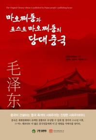 마오쩌동과 포스트 마오쩌동의 당대중국