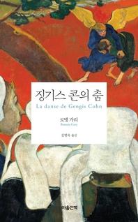 징기스 콘의 춤