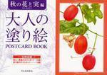 大人の塗り繪POSTCARD BOOK 秋の花と實編