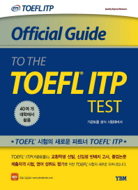 TOEFL ITP Test(기관토플 공식 시험대비서)(Official Guide to the)