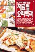 재료별 요리백과