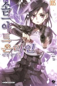 소드 아트 온라인. 5: 팬텀 불릿(J노블(J Novel))