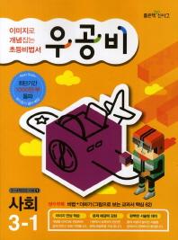 사회 3-1(2014)