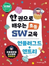 한 권으로 배우는초등 SW교육: 언플러그드+엔트리(초코비)