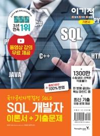 이기적 SQL 개발자 이론서+기출문제(2021)