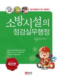 소방시설의 점검실무행정(최신판)