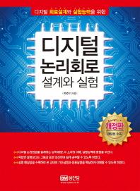 디지털 논리회로 설계와 실험(개정증보판 3판)