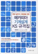 메카피아 기계설계 KS 규격집