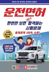 운전면허 시험문제(2019)(8절)