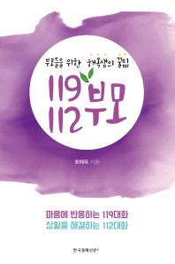 119 부모 112 부모