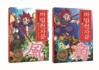 마법천자문 1-2권 세트