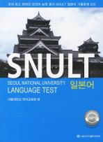 SNULT 일본어