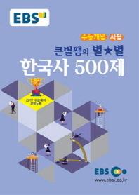 큰별쌤의 별 별 한국사 500제(2017 수능대비)(EBS 강의노트 수능개념)