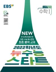 고등 수학영역 수학1(2020)(2022 수능대비)(EBS 뉴수능 스타트)