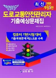도로교통안전관리자 기출예상문제집(합격의 답)(전면개정판 3판)