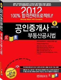 부동산공시법(공인중개사 제2차 시험)(2012)(경록)