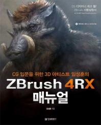 ZBrush 4RX 매뉴얼(CG 입문을 위한 3D 아티스트 임성훈의)(CD1장포함)