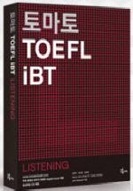토마토 TOEFL IBT: LISTENING(CD2장포함)(토마토 TOEFL iBT)