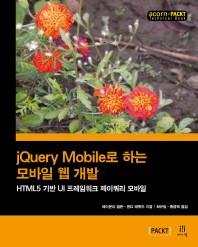 jQuery Mobile로 하는 모바일 웹 개발