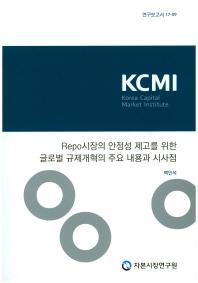 Repo시장의 안정성 제고를 위한 글로벌 규제개혁의 주요 내용과 시사점(연구보고서 17-9)