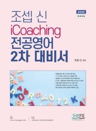 조셉 신 iCoaching 전공영어 2차 대비서(2020)(3판)