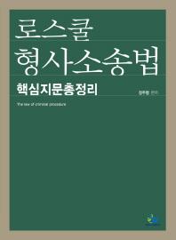로스쿨 형사소송법 핵심지문총정리(인터넷전용상품)