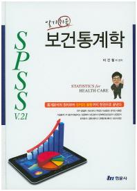 보건통계학(SPSS V.21)(알기 쉬운)(양장본 HardCover)