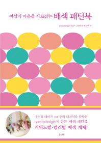 배색 패턴북(여성의 마음을 사로잡는)