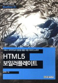 HTML5 보일러플레이트(Hanbit eBook Realtime 31)