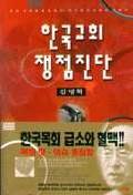 한국교회 쟁점진단