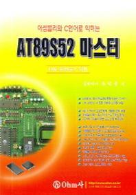 AT89S52 마스터(어셈블리와 C언어로 익히는)