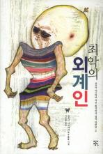 최악의 외계인(작가정신 일본 문학 시리즈 26)(양장본 HardCover)