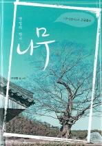 옛집의 향기 나무(나무 칼럼니스트 고규홍의)