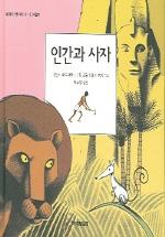인간과 사자 (세계의 옛이야기 1)