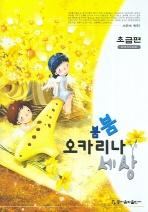붐붐 오카리나 세상(초급편)(CD1장포함)