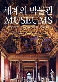 세계의 박물관(Museums)
