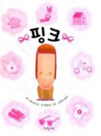 핑크(양장본 HardCover)