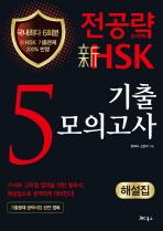 신HSK 5급 기출모의고사(해설집)(전공략)