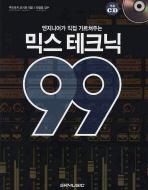믹스 테크닉 99