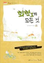 화학 1의 모든것(2009)