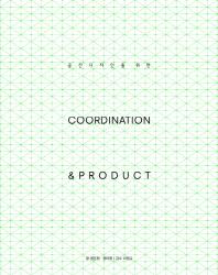Coordination & Product(코디네이션 & 프로덕트)(공간 디자인의 위한)