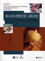 호스피스완화간호 교육과정(ELNEC 인터내셔널)