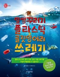 말썽꾸러기 플라스틱 골칫덩어리 쓰레기(행동하는 어린이 1)