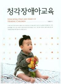 청각장애아교육(양장본 HardCover)