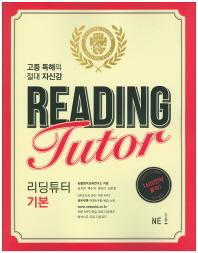 리딩튜터(Reading Tutor): 기본