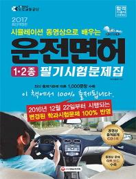 운전면허 1종 2종 필기시험문제집(2017)(8절)(시뮬레이션 동영상으로 배우는)(개정판)(CD1장포함)
