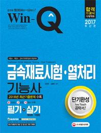 금속재료시험 열처리기능사 필기+실기(필답형 작업형)(2017)(Win-Q(윙크))