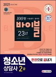 청소년상담사 2급 한권으로 끝내기(2021)(8판)